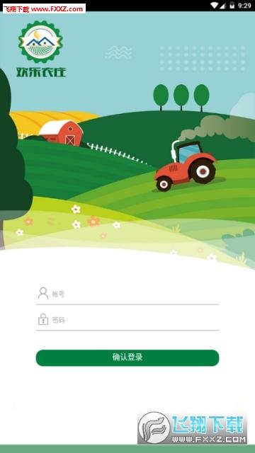 欢乐农庄赚钱app1.0截图1