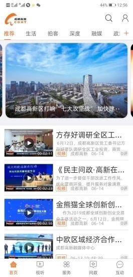 成都高新融媒体app官方版1.0.6截图0