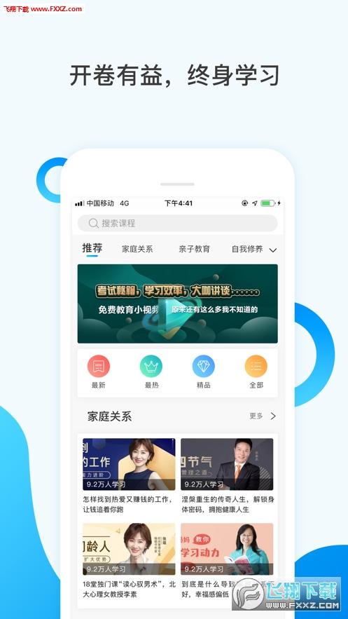 辣课精品课app官方版1.2.6截图0