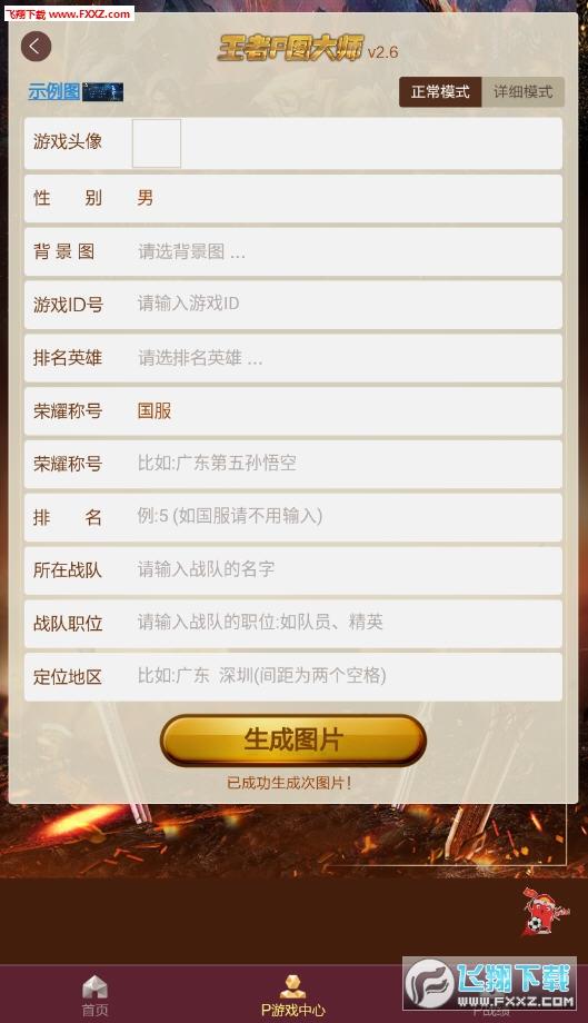 王者P图大师(王者荣耀P图工具)v6.8.0截图1