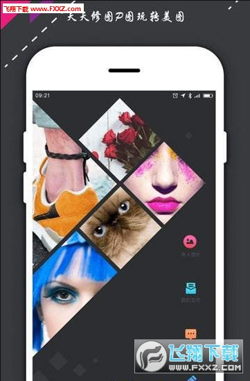 Mufi修图app手机安卓版2.2截图0
