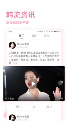 时光韩剧app在线看韩剧v2.1.0最新版截图3