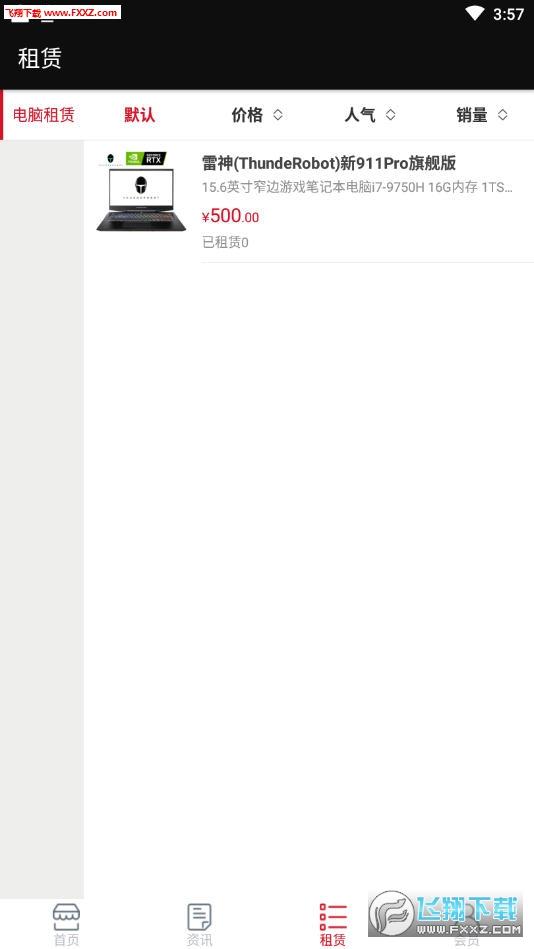 深度玩家app安卓版1.0截图2
