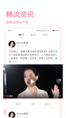 时光韩剧app免vip破解版v2.1.0安卓版截图3