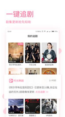 时光韩剧app免vip破解版v2.1.0安卓版截图2