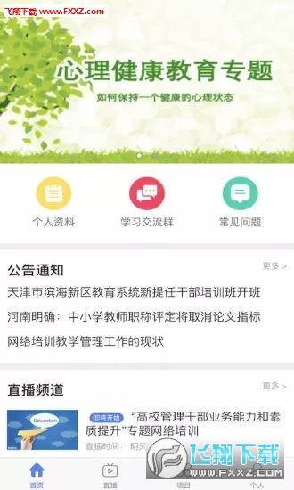 凌云教育公社app官方版v2.1.3截图0