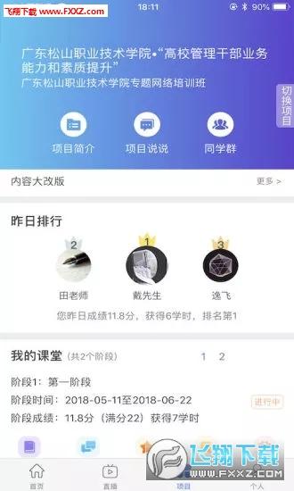 凌云教育公社app官方版v2.1.3截图1
