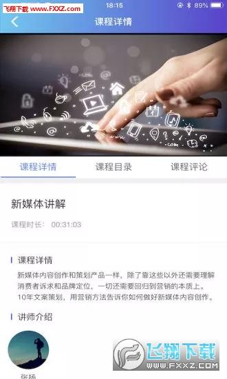 凌云教育公社app官方版v2.1.3截图2