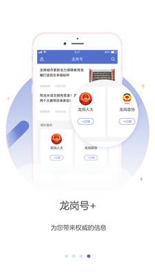 龙岗融媒app官方版1.0.2截图1