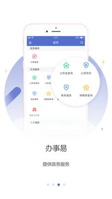 龙岗融媒app官方版1.0.2截图0