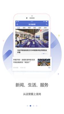 龙岗融媒app官方版1.0.2截图3