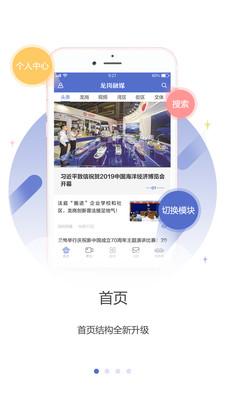 龙岗融媒app官方版1.0.2截图2