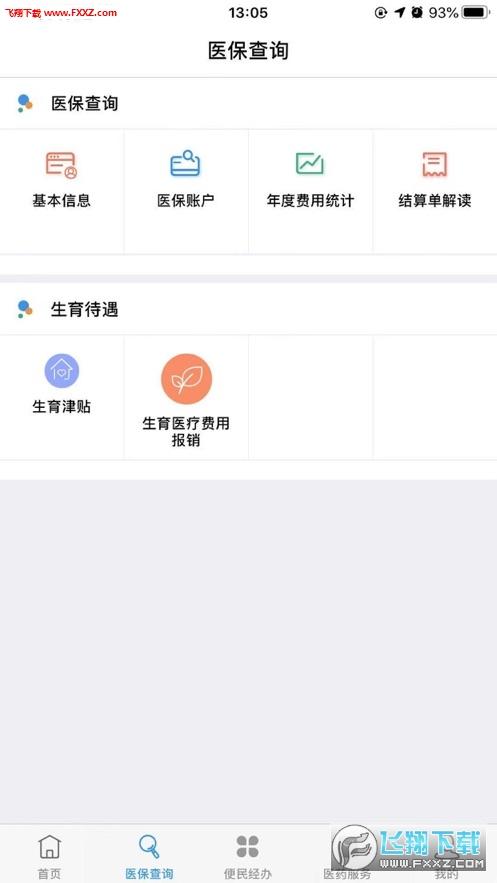 开封医保中心app官方版v2.7.1截图0