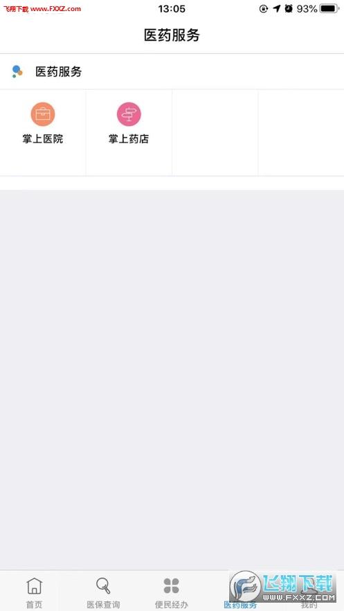 开封医保中心app官方版v2.7.1截图2