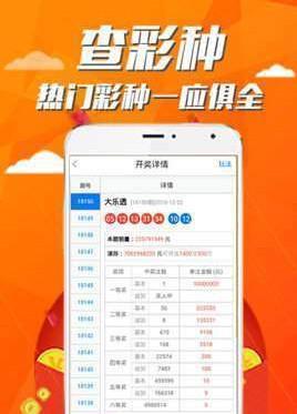 六肖中特期期准+开奖结果白小姐免费大公开2019官方版appv1.0截图1
