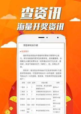 六肖中特期期准+开奖结果白小姐免费大公开2019官方版appv1.0截图0