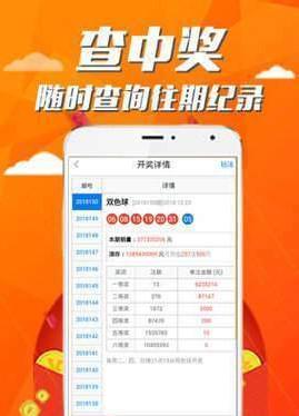 六肖中特期期准+开奖结果白小姐免费大公开2019官方版appv1.0截图2