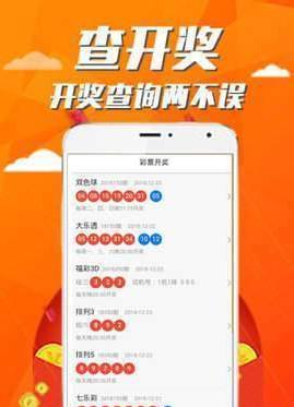 六肖中特期期准+开奖结果白小姐免费大公开2019官方版appv1.0截图3