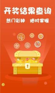 镇坛之宝全年免费资料大全官方最新版v1.0截图0