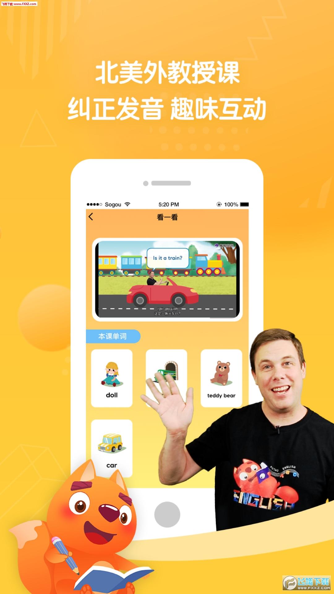 淘淘英语app安卓客户端1.0.0截图2