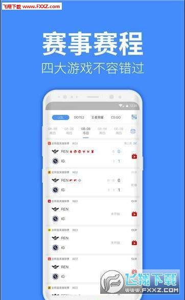 教练电竞app官方最新版1.0.1截图2