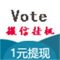 vote微信挂机平台appv1.0