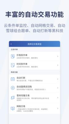 云财经股市大数据app官方版v7.6.0截图2