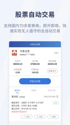 云财经股市大数据app官方版v7.6.0截图3