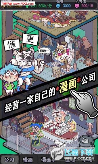 人气王漫画社最新版1.0截图0