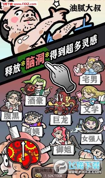 人气王漫画社最新版1.0截图2