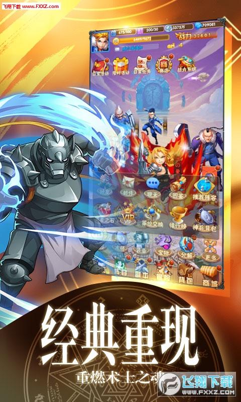 钢の炼术士贤者之石商城版BTv1.0.0截图3