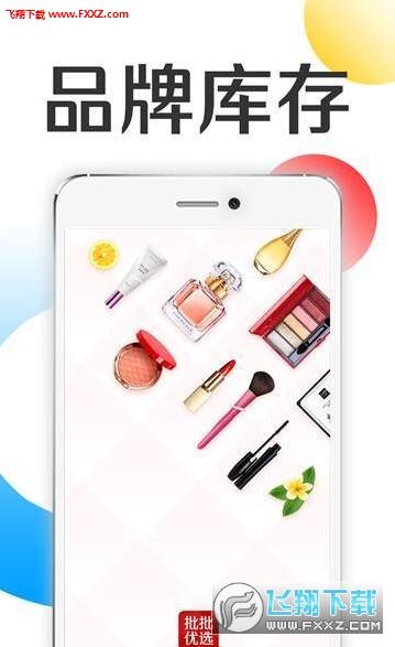 批批优选app安卓版1.0.0截图0