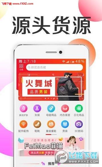 批批优选app安卓版1.0.0截图1