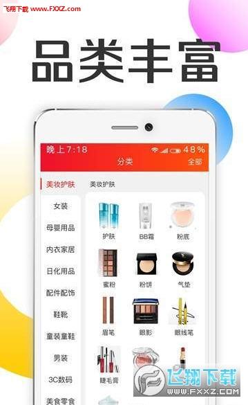 批批优选app安卓版1.0.0截图2