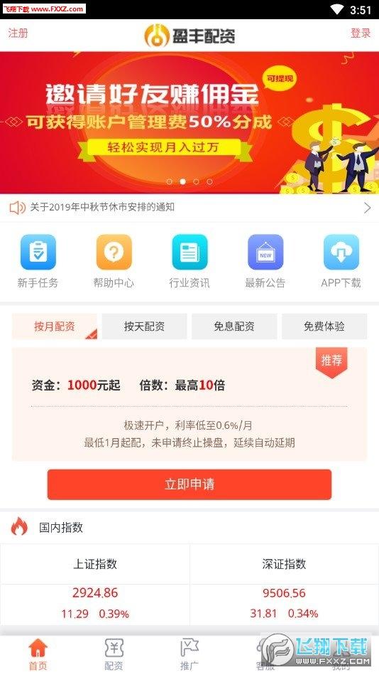 盈丰配资平台端v4.1.6截图1