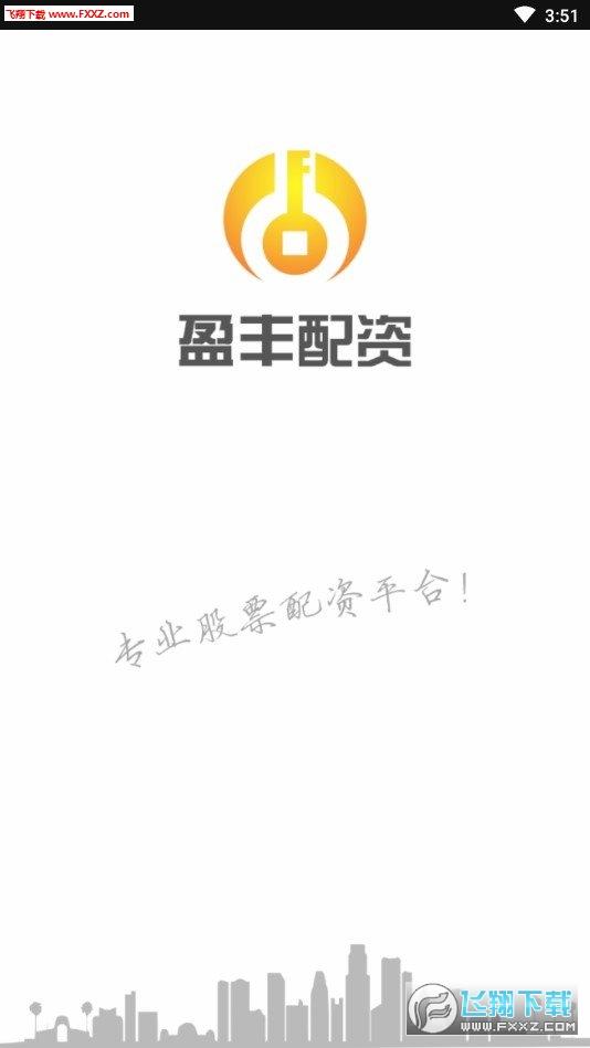盈丰配资平台端v4.1.6截图3