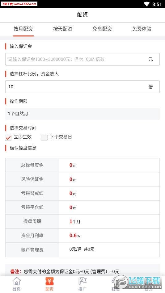 盈丰配资平台端v4.1.6截图2