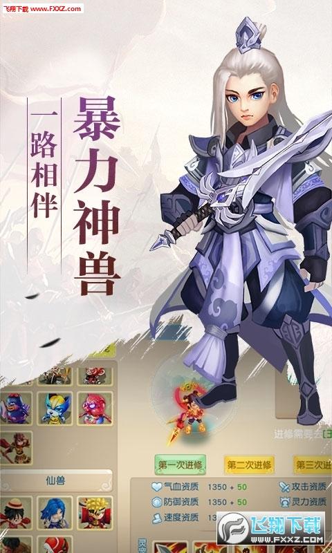 诛仙封神传御剑天缘满V手游v1.0.0截图1