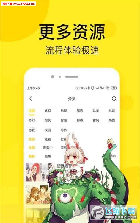 壁咚韩漫app官网手机版v1.0截图2