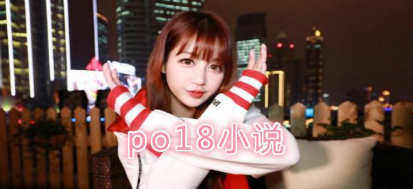 po18脸红心跳官网_po18小说推荐_po18小说阅读网