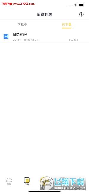 雷电云盘app手机版v1.0.0截图1