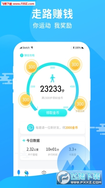 暴走运动app红包版1.0.0截图0