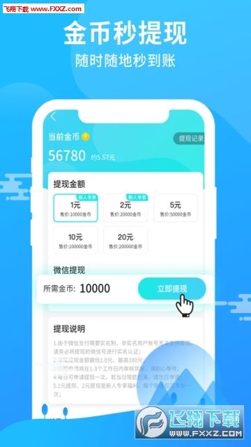 暴走运动app红包版1.0.0截图2