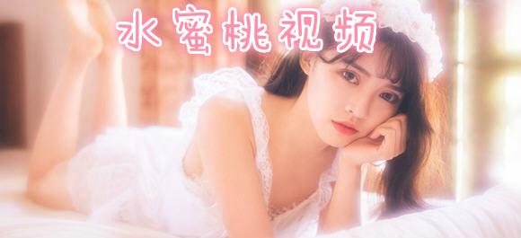 水蜜桃视频app_水蜜桃视频爱如潮水_水蜜桃视频破解版