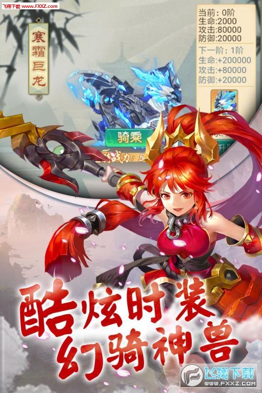 仙剑缘九游礼包版1.1.0截图1