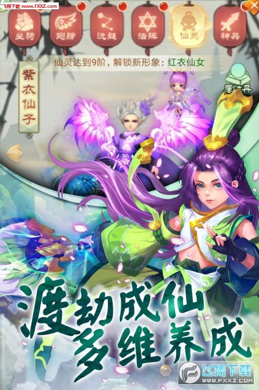 仙剑缘九游礼包版1.1.0截图2