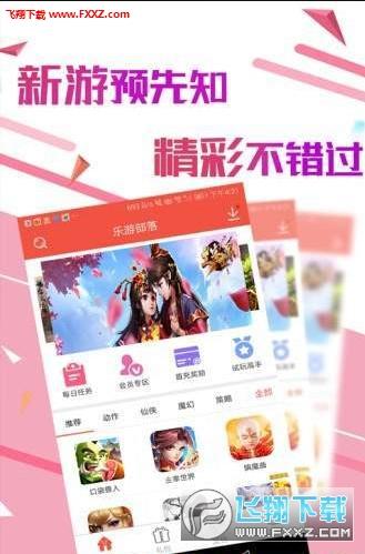 乐游部落app官方最新版1.1.2截图0