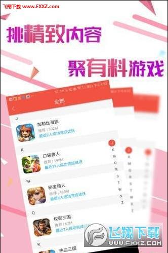 乐游部落app官方最新版1.1.2截图1