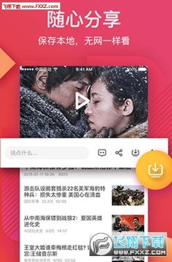 夜逍遥社区appv1.0截图0