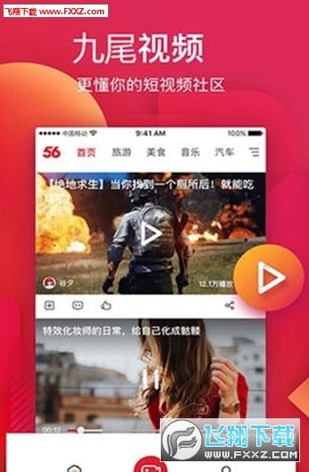 夜逍遥社区appv1.0截图1